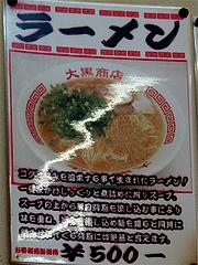 メニュー:ラーメン500円@ラーメン大黒商店・親富孝通り・天神