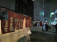 2外観:福岡銀行本店裏@屋台・新妻・天神・福たび