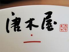 店内:ラーメン丼@唐木屋・屋形原店・やよい坂