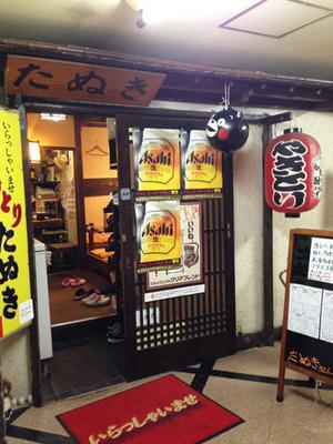 3入口@焼鳥たぬき