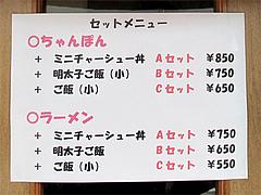 メニュー:セットメニュー@ちゃんぽん専門店・千吉・博多区神屋町