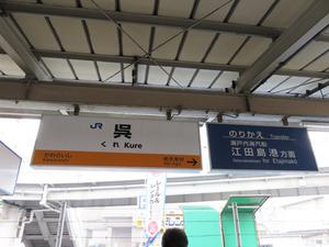 1呉駅@喫茶レスト