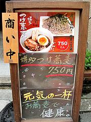 外観:店頭メニュー@博多つけ蕎麦かんた・電気ビル裏