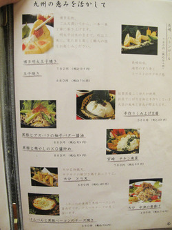 21九州名物料理のメニュー(肉・野菜)1@海の路