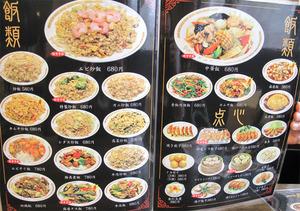 21飯類のメニュー@溢香園(いこうえん)