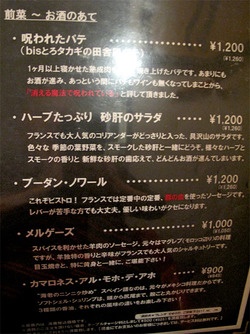 7メニュー:前菜・つまみ2@ビストロタカギ