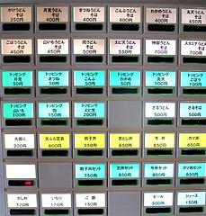 店内:食券販売機@博多川端うどん・住吉
