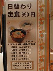 11メニュー:日替わり定食@大福うどん・電気ビル店