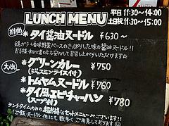 メニュー:ランチ@大橋・タイ料理・オシャ