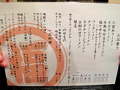 7メニュー:グランド@元祖久留米豚骨ラーメン・福ヤ・薬院大通り店