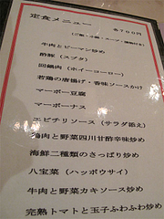 メニュー:夜の定食@台湾料理・点心楼・台北・清川