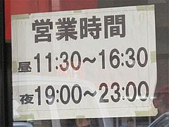 外観:営業時間@博多めんとく屋(麺篤屋)