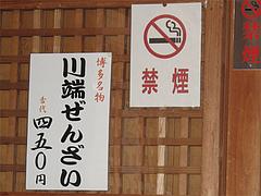 店内:禁煙@川端ぜんざい・博多川端商店街