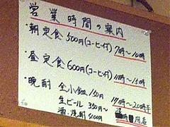店内:営業時間@ふくちゃん亭・藤崎通り商店街