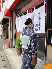 2外観:入り口@ラーメン・つけ麺・中華蕎麦・翠蓮