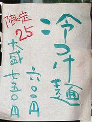 メニュー:冷つけ麺@博多らあめん・てん・大橋