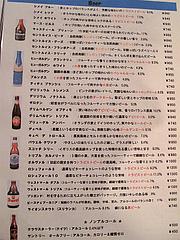 14メニュー:ベルギービール@ベースキャンプ・薬膳カレー・大名