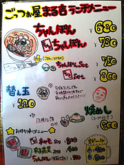 2メニュー:ちゃんぽんランチ@ごっつお屋まるきち・まる吉