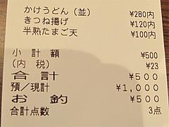 店内:お勘定@丸亀製麺・那珂川・福岡