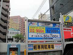 外観:駐車場@あじよし・渡辺通
