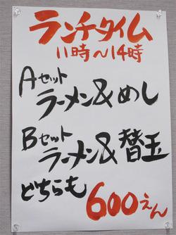 9ランチセットメニュー@須恵三洋軒博多