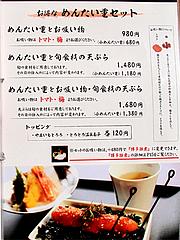 メニュー:お得なめんたい重セット@元祖博多めんたい重・西中洲