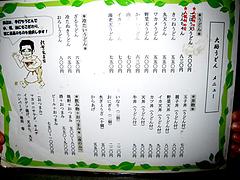 5メニュー:うどん・丼・おつまみ@大助うどん・藤崎