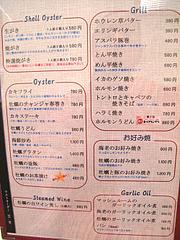 14メニュー:焼きがき・かき料理@牡蠣やまと・鉄板居酒屋・赤坂・オイスターバー