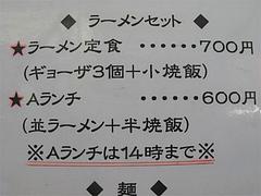 メニュー:ラーメンセット@元祖赤のれん節ちゃんラーメン天神本店