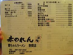 メニュー:ドリンクとおつまみ@元祖赤のれん節ちゃんラーメン野間店