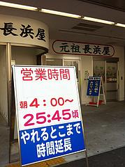 4店内:営業時間@ラーメン元祖長浜屋