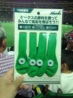 7風船200円@ヤフオクドーム・ソフトバンクホークス