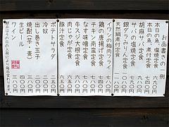 メニュー@梅山鉄平食堂