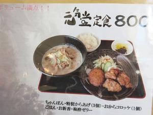 20メニュー7@元気堂