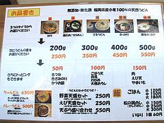 メニュー:グランド@もちもち麺工房松・住吉