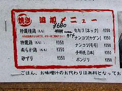 メニュー:ランチ2@地鶏食堂・長浜