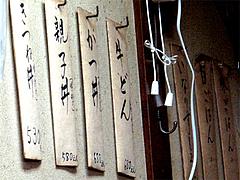 メニュー:丼・ごはん@めん処・三喜(三木製麺所)