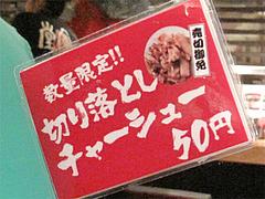 20メニュー:切り落としチャーシュー50円@博多一風堂・総本店・天神・西通り