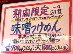 メニュー:味噌つけ麺@らーめん・ゆきみ家