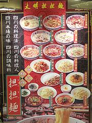 メニュー@大明坦々麺・博多デイトス店麺街道