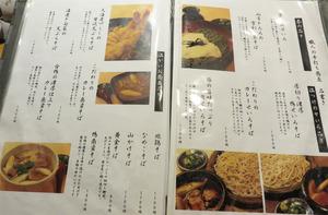 11メニュー蕎麦2@みよし