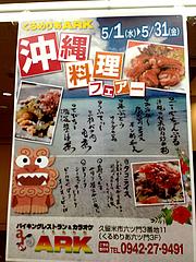7沖縄料理フェア@くるめりあ・ARK(アーク)・バイキング