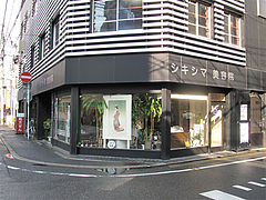 外観@シキシマ美容院・福岡