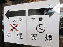 店内:禁煙席と喫煙席@うどん・喜良久(きらく)・春日