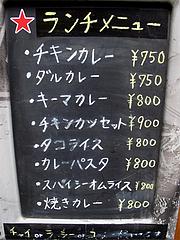 メニュー:チャイ・ラッシー・コーヒー付@ASHOK'S BAR(アショクズ・バー)・清川