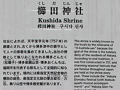 外観:櫛田神社とは@博多つけ蕎麦・串揚げ・博多大乗路・櫛田神社