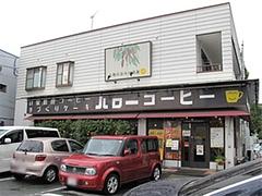 外観@ハローコーヒー清水店