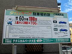 外観:駐車場@麺屋・福芳亭ラーメン・平尾