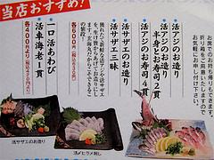 メニュー:お造り@回転寿司・博多玄海丸・野間