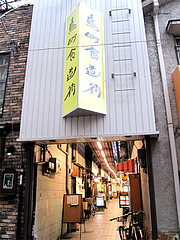 観:烏町食道街@焼きうどん・だるま堂